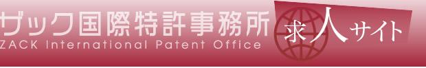ザック国際特許事務所