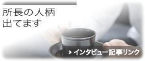 インタビュー記事リンク